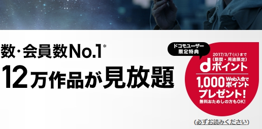 dTV新規入会でdポイント1,000ptプレゼント(無料お試しもOK)
