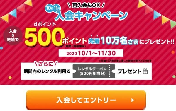 dTVキャンペーン 入会(再入会もOK)&継続利用で、dポイント500ptプレゼント