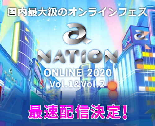 dTVにて「a-nation online 2020」配信