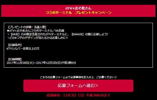 dTV×おそ松さんコラボターミナルプレゼントキャンペーン